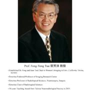 69. Prof. Fong-Yong Tsai 蔡芳洋教授