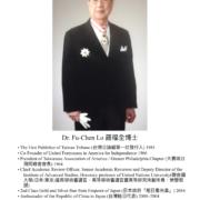 92. Dr. Fu-Chen Lo 羅福全博士