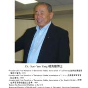 147. Dr. Guei-Yun Yang 楊貴運博士