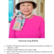 169. Catherine Yang 楊惠喬