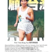 173. Prof. Tron-Rong Tsai 蔡同榮教授