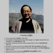 122. Li Pei Wu  吳澧培