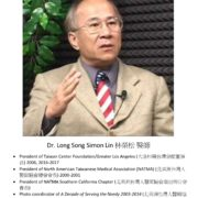 134. Dr. Long Song Simon Lin 林榮松醫師