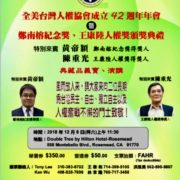 Formosan Association for Human Rights (全美台灣人權協會)