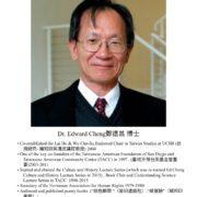 180. Dr. Edward Cheng 鄭德昌博士