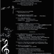 141. LITC Community Concert 紐約長島台灣教會四十周年慶祝音樂會09/29/2018