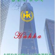 1250. Hakka NY Mid Autumn Festival Journal 大紐約客家會2018中秋節特刊