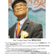 125. Prof. Young-Chang Chen 陳榮昌教授