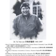 149. Dr. Ya Yen Lee 李雅彥醫師