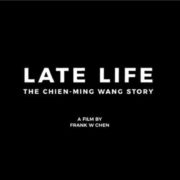 127. LATE LIFE: THE CHIEN-MING WANG STORY | 後勁:王建民 | OFFICIAL TEASER