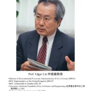 174. Prof. Edgar Lin 林俊義教授