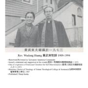 132. Rev. Wudong Huang 黃武東牧師