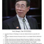 171. Prof. Cheng C. Tsai 蔡承昌教授