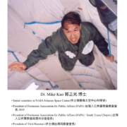 157. Dr. Mike Kuo 郭正光博士