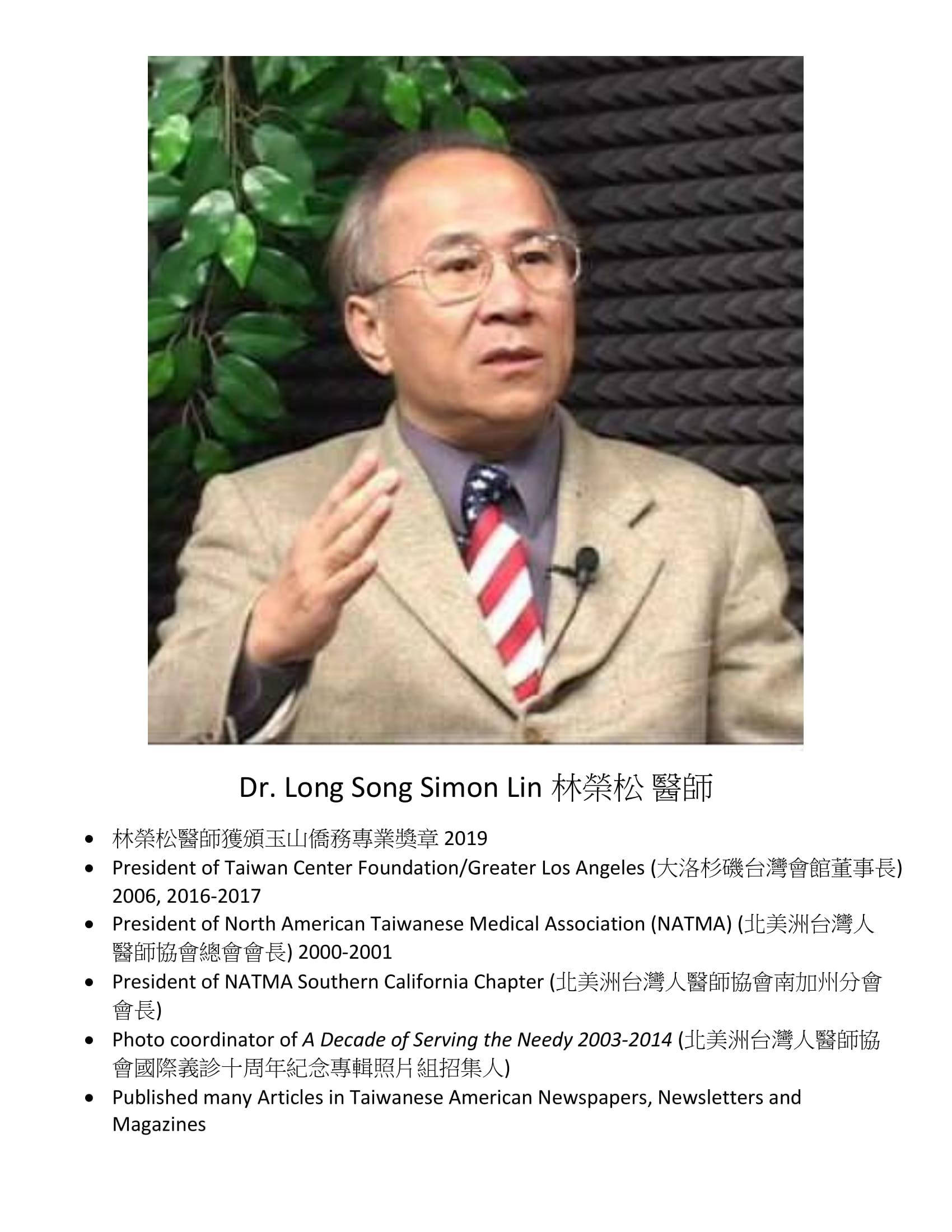 134. Dr. Long Song Simon Lin 林榮松醫師