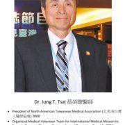 183. Dr. Jung T. Tsai 蔡榮聰醫師