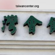 14: Taiwan Center/Great Los Angels celebrated 20th Anniversary on 10/27/2018 and launched a Fund Raising Activity for over $10,000,000 to Rebuild A New Center in the same location( Rosemead/CA)