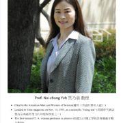 187. Prof. Nai-chang Yeh 葉乃裳教授