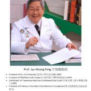 186. Prof. Jyu Hsiung Fang方菊雄教授