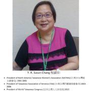 190. Y. R. Susan Chang 程韻如