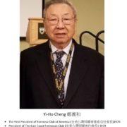 192. Yi-Ho Cheng 鄭義和