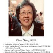 197. Eileen Chang 楊宜宜