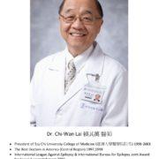 191. Dr. Chi-Wan Lai 賴其萬醫師