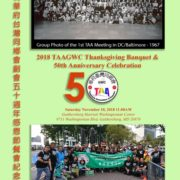 15. Taiwanese Association of America /Greater Washington Chapter (TAA-GWC 華府台灣同鄉會)       Celebrated Its 50 Anniversary in Gaithersburg/MD on 11/10/2018