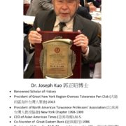 181. Dr. Joseph Kuo 郭正昭博士