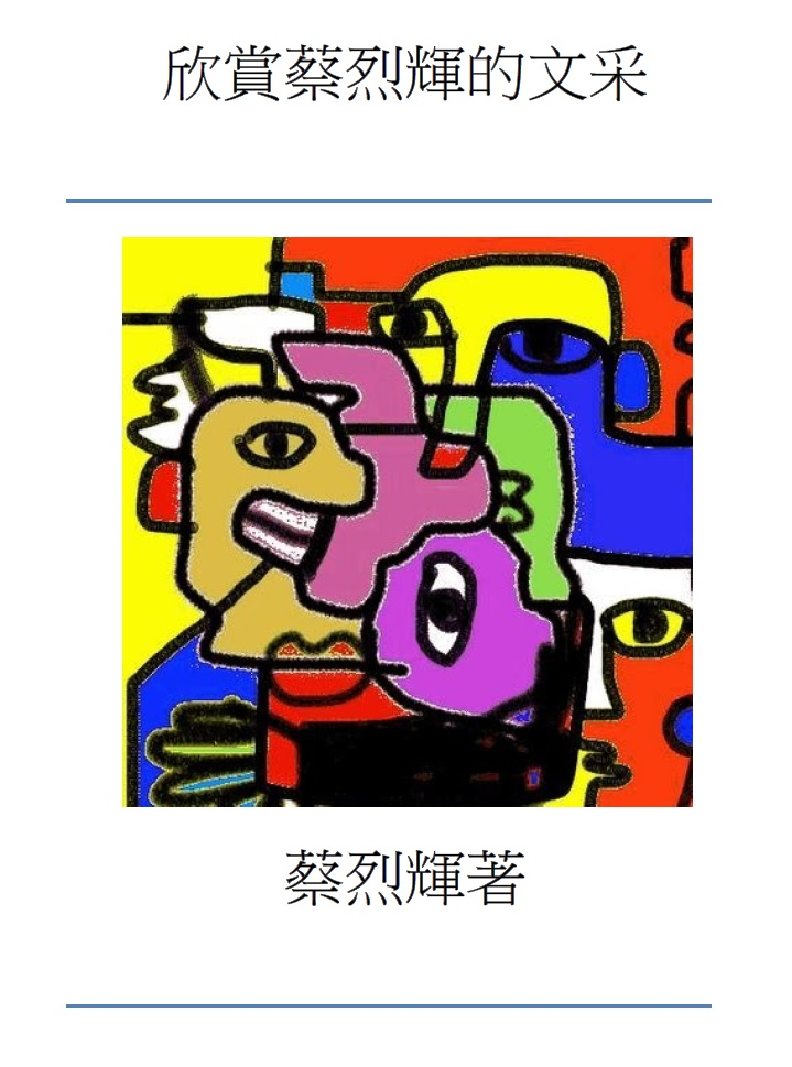 1258. 欣賞蔡烈輝的文采 / 蔡烈輝 /-/2012/Literature/文學