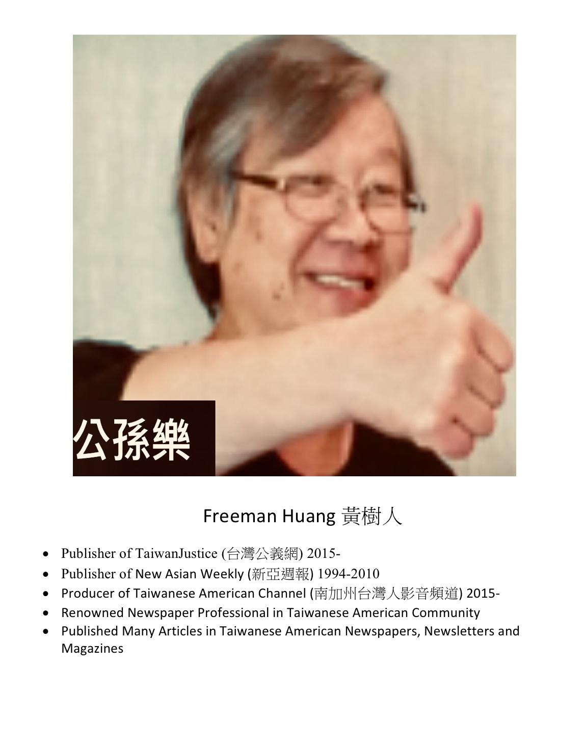 202. Freeman Huang 黃樹人