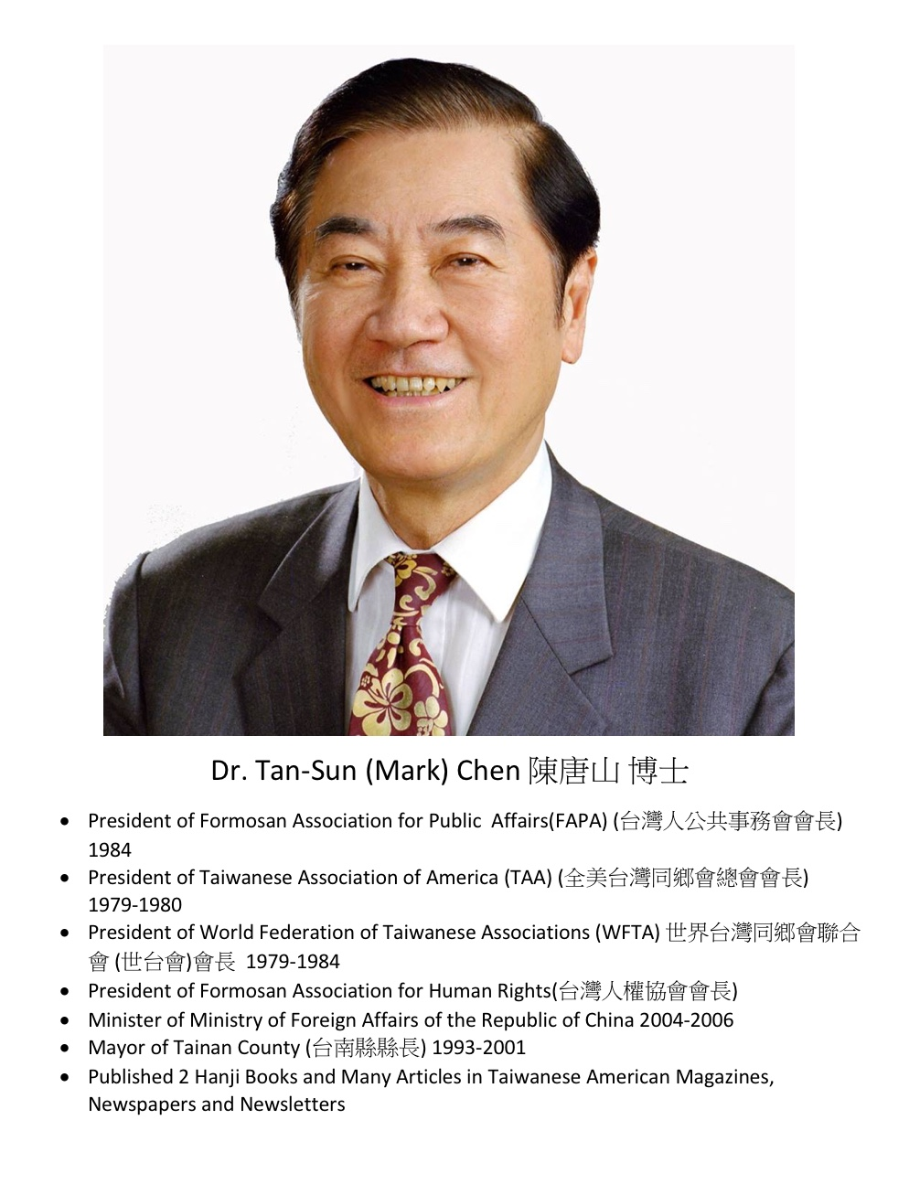 204. Dr. Tan-Sun (Mark) Chen 陳唐山博士