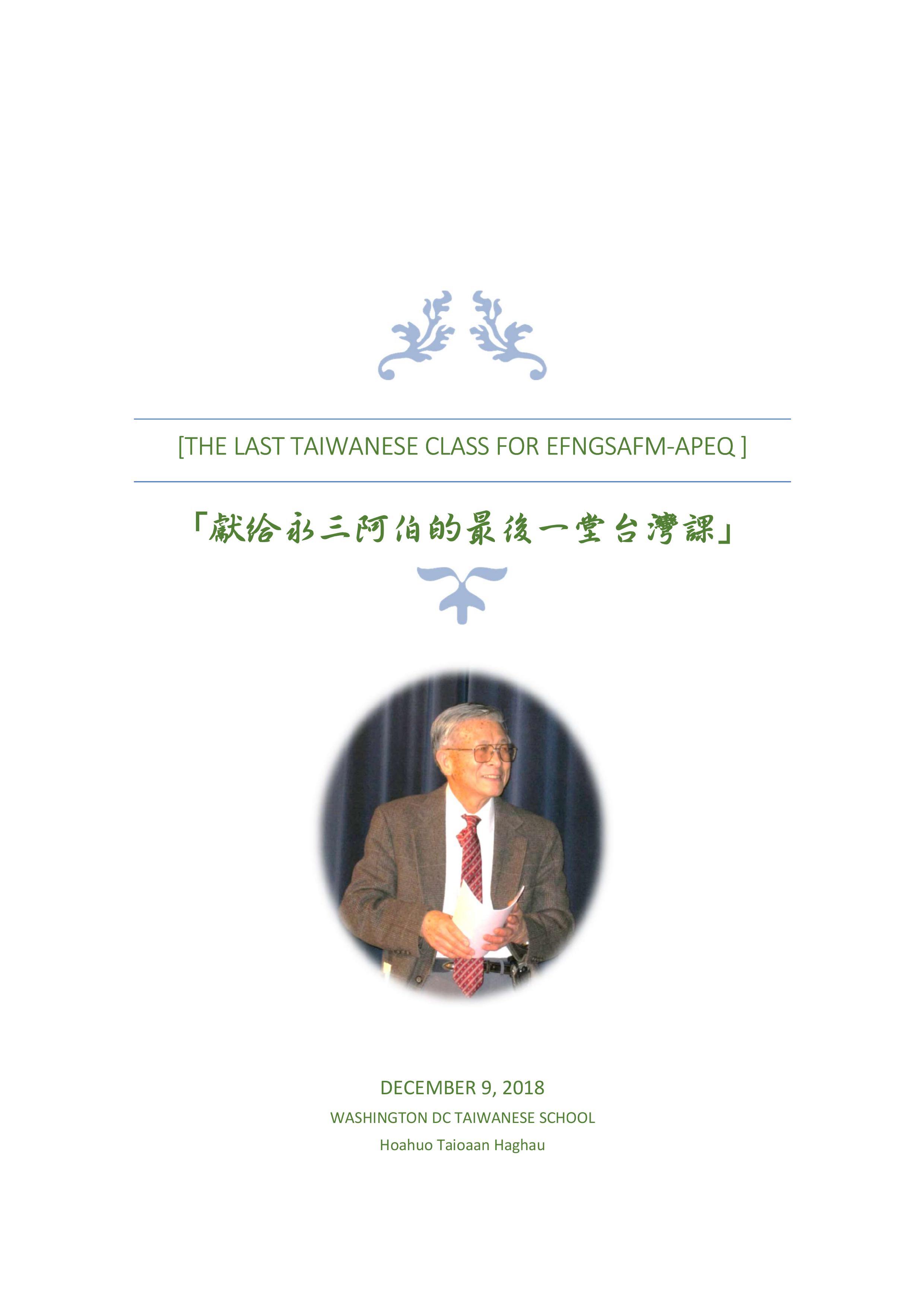 138. In Memory of Dr. Yung-San Liang 梁永三 博士生命的禮讚