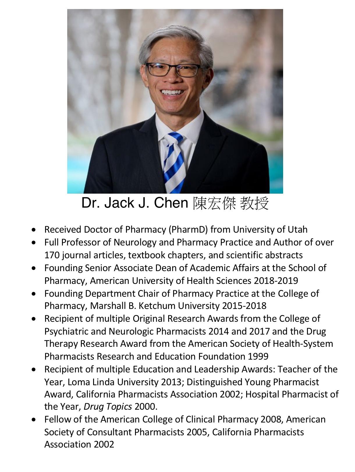 217. Dr. Jack J. Chen 陳宏傑教授