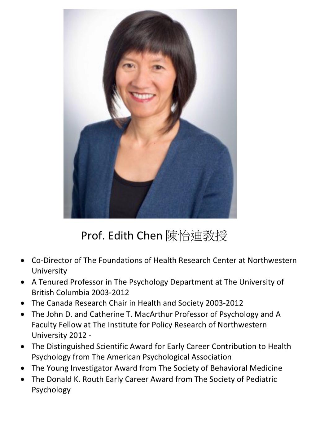212. Prof. Edith Chen 陳怡迪教授