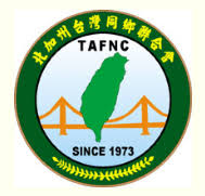 Taiwanese American Federation of Northern California (TAFNC) (北加州台灣同鄉聯合會)