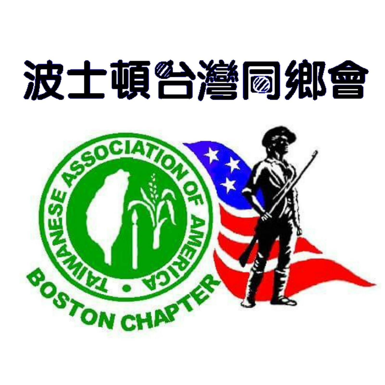 Taiwanese Association of America Boston Chapter-TAA Boston (波士頓台灣同鄉會)