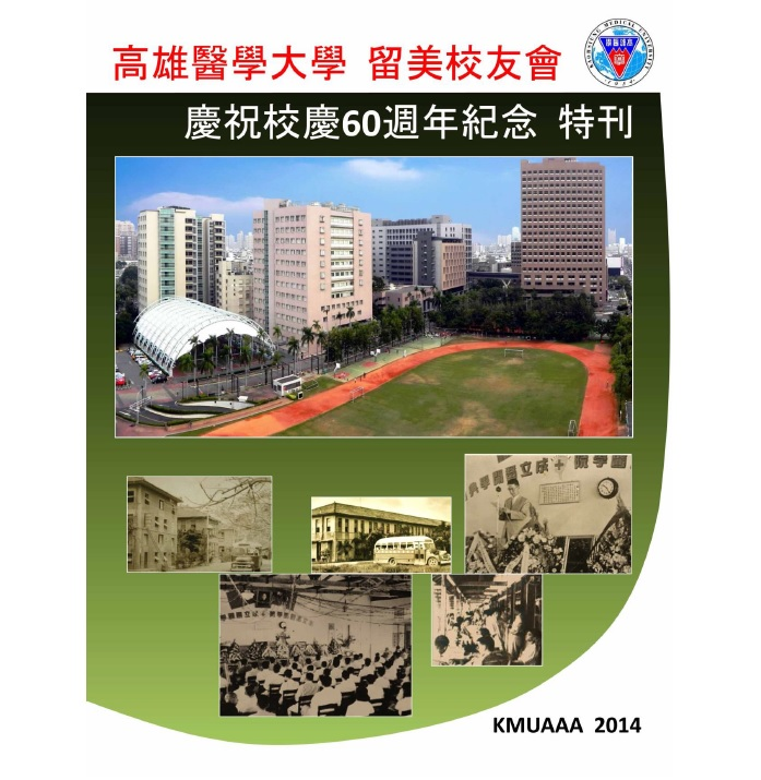 1262. Program Book of 2014 Kaohsiung Medical University America Alumni Association (KMUAAA) Los Angeles Convention / 高雄醫學大學北美校友會 /09/2014/Magazines/雜誌