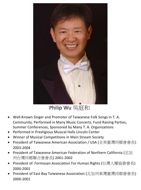 252. Philip Wu 吳庭和