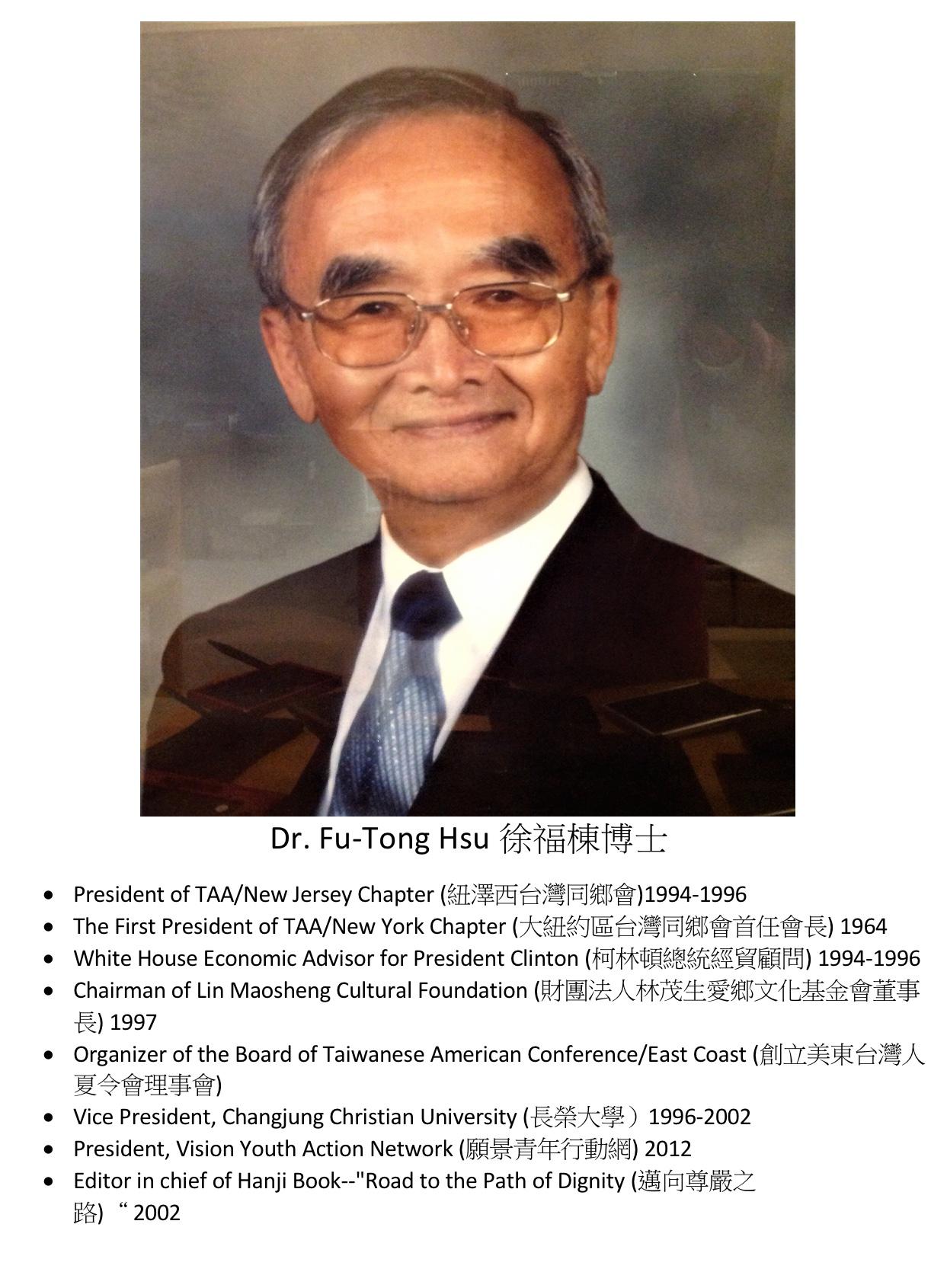251. Dr. Fu-Tong Hsu 徐福棟博士