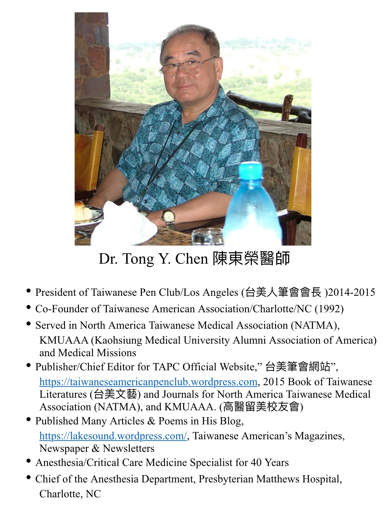 255. Dr. Tong Y. Chen 陳東榮醫師