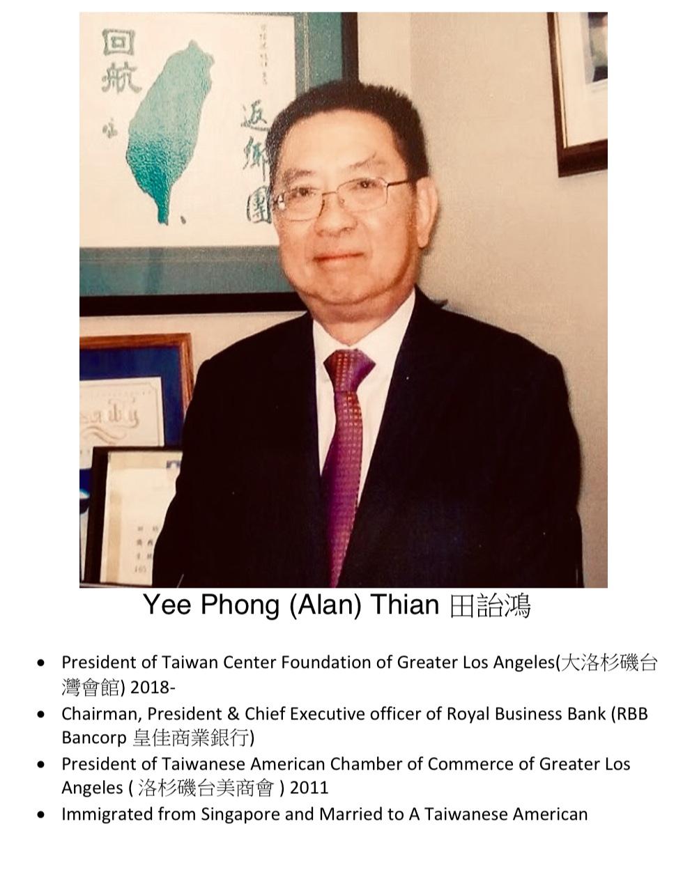 274. Yee Phong (Alan) Thian 田詒鴻