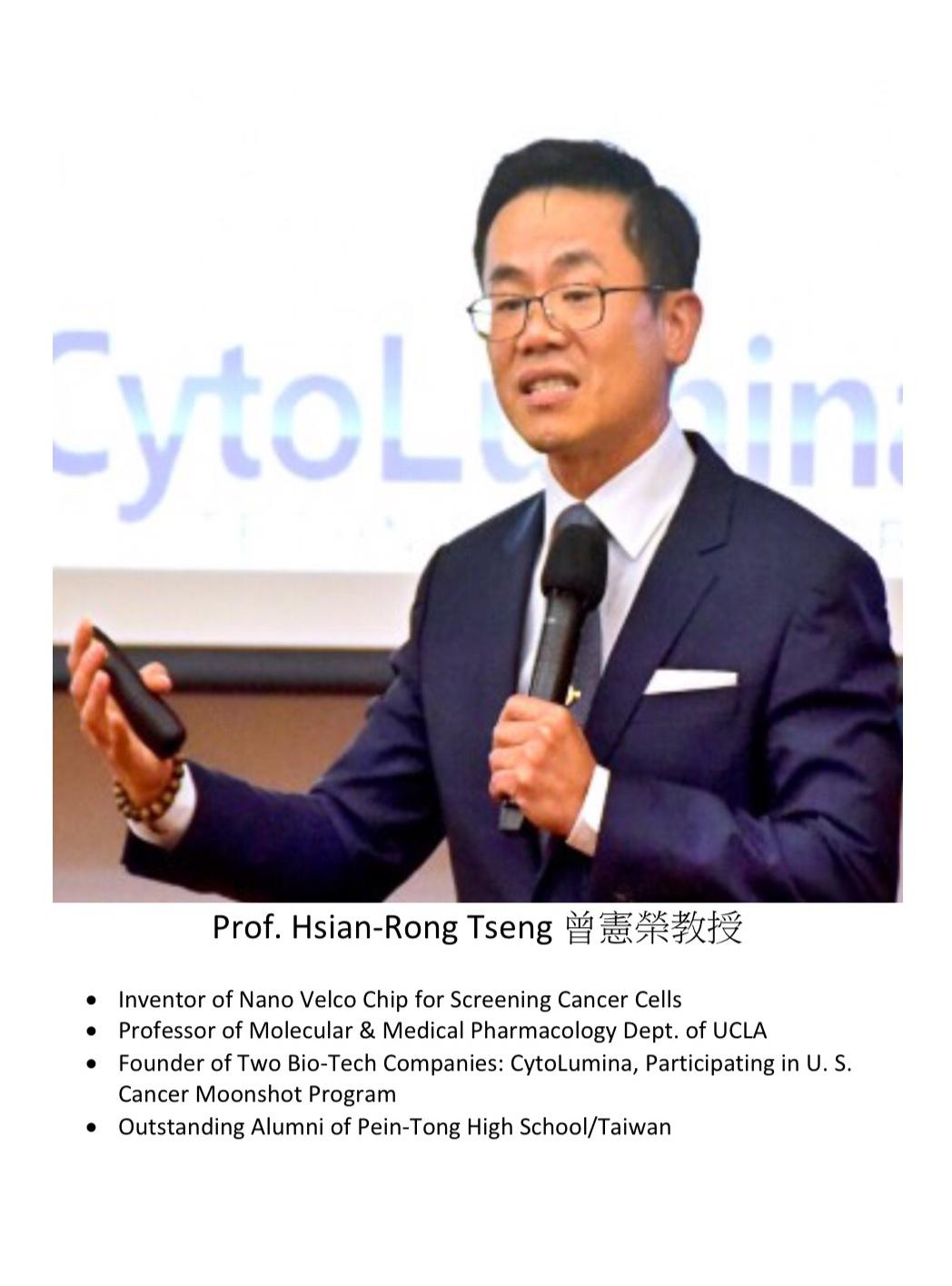 283. Prof. Hsian-Rong Tseng 曾憲榮教授