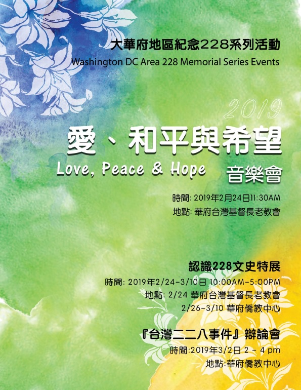 149. DC 228 Memorial Concert and Event/2019