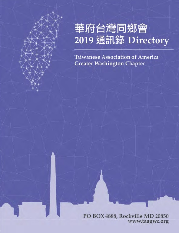 1268. TAAGWC Directory 華府台灣同鄉會通訊錄/2019