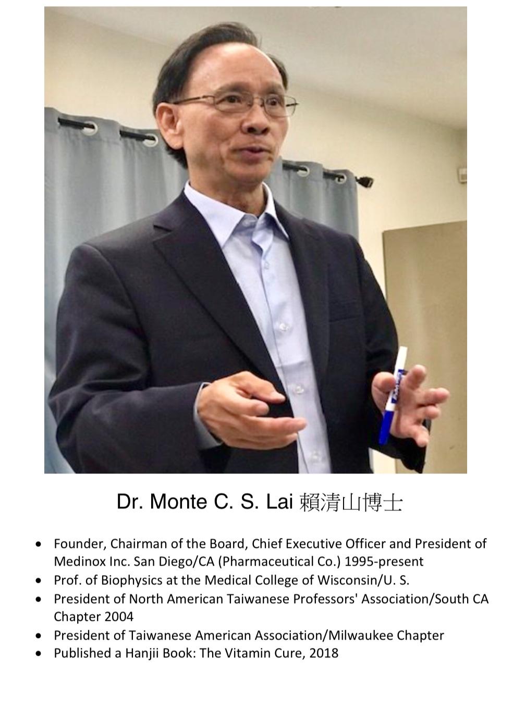 295. Dr. Monte C. S. Lai 賴清山博士