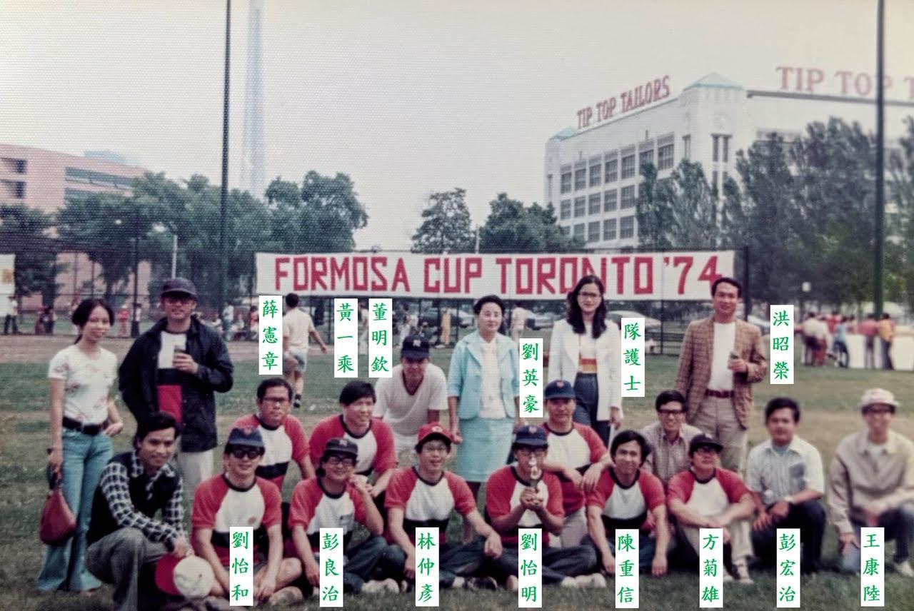 349. 1974年(45年前) 多倫多壘球賽追憶 by Mr. Roger Liu