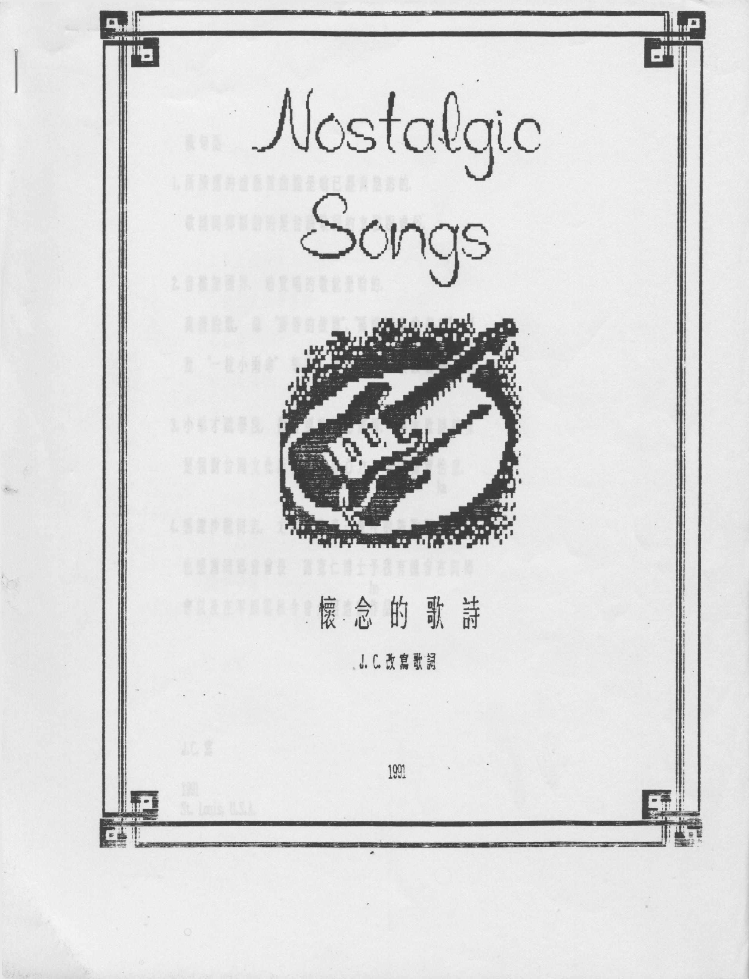 1316. Nostalgic Songs/Anthony Su/1991