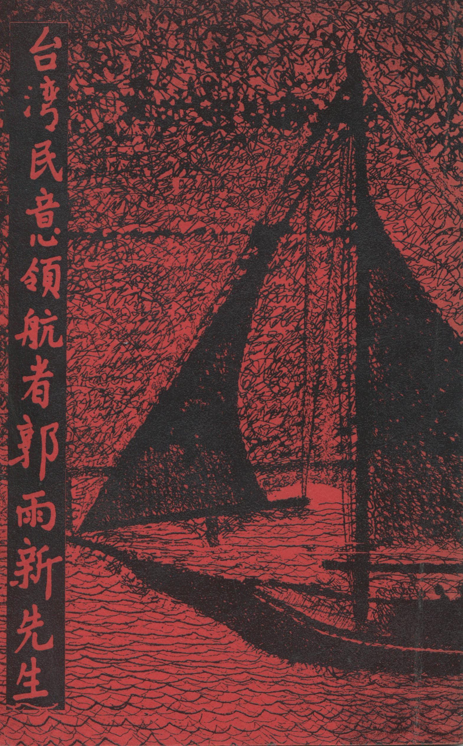1298. 台灣民意的領航者郭雨新先生/1978