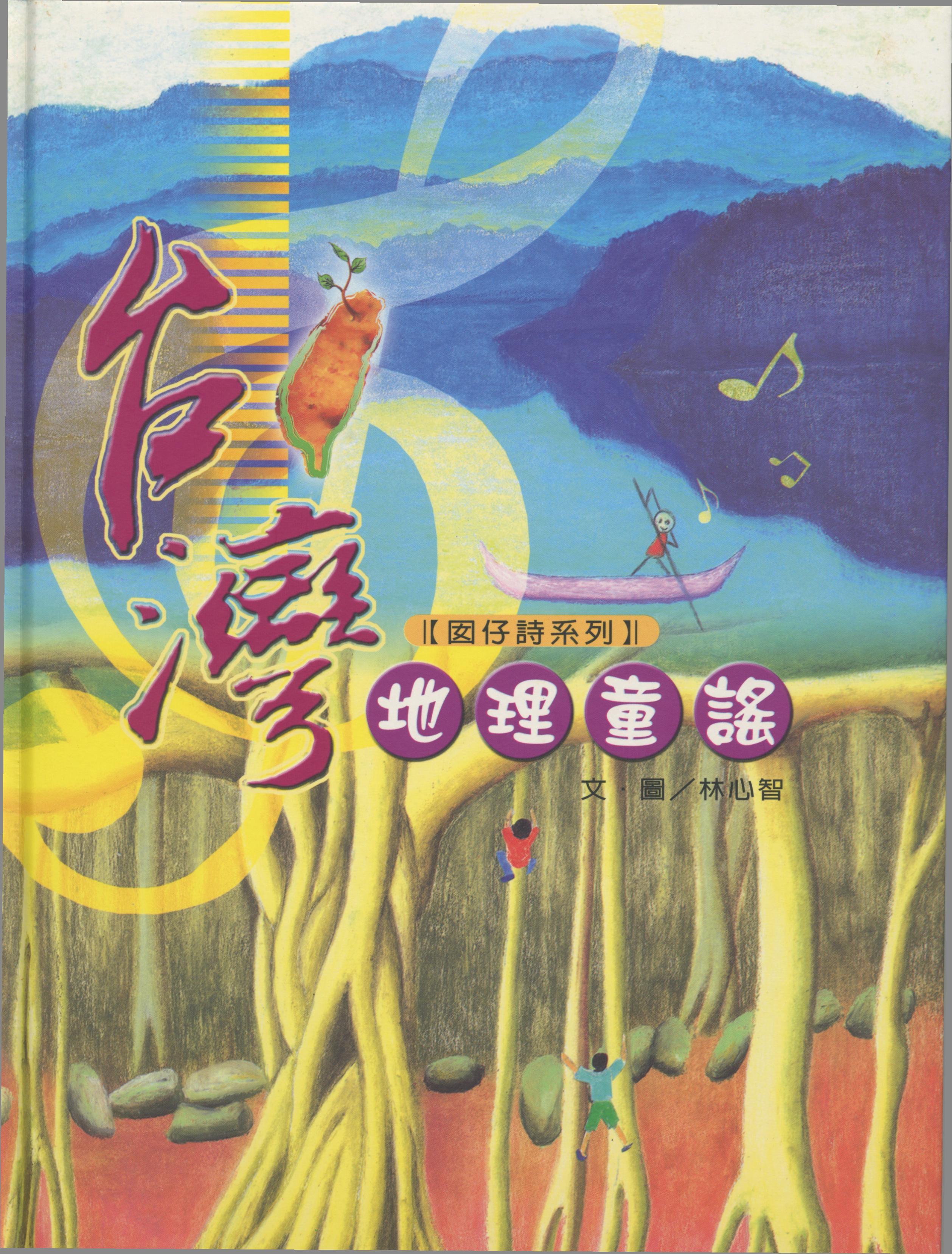 1305. 台灣地理童謠/林心智/2003